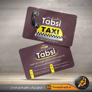 نمونه کارت ویزیت تاکسی آنلاین