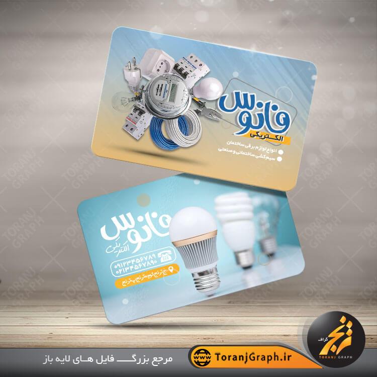 نمونه کارت ویزیت لوازم الکتریکی