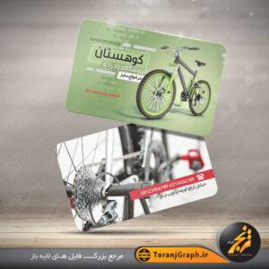 "<span itemprop=""name"">طرح کارت ویزیت دوچرخه فروشی</span>"