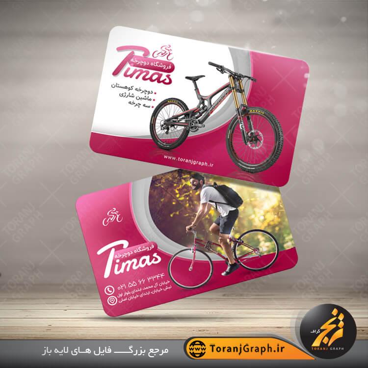کارت ویزیت لایه باز دوچرخه فروشی