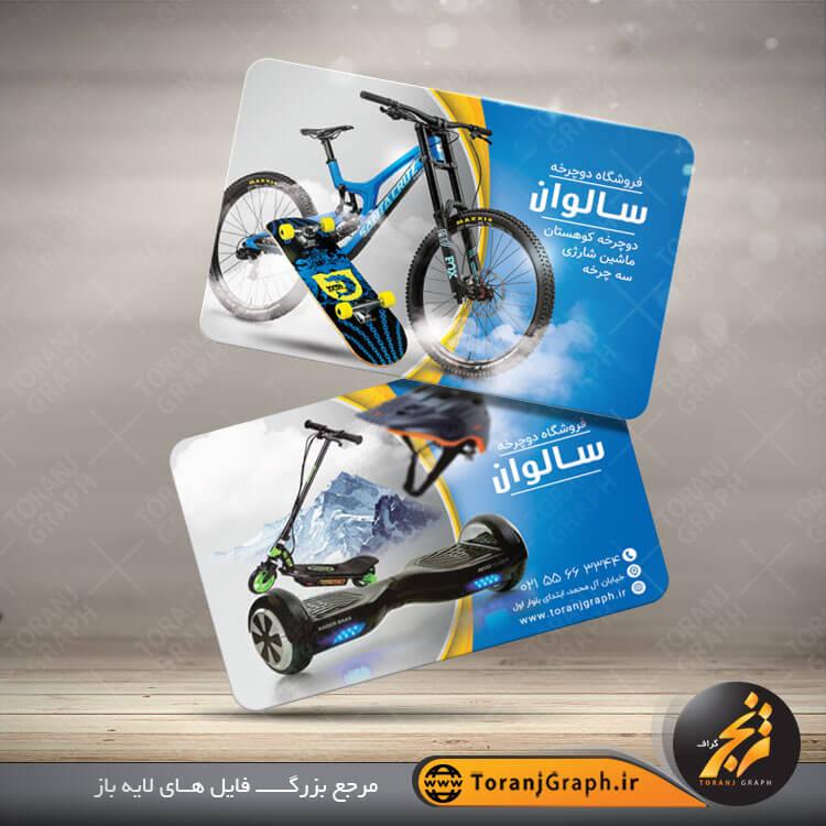 طرح لایه باز کارت ویزیت دوچرخه فروشی