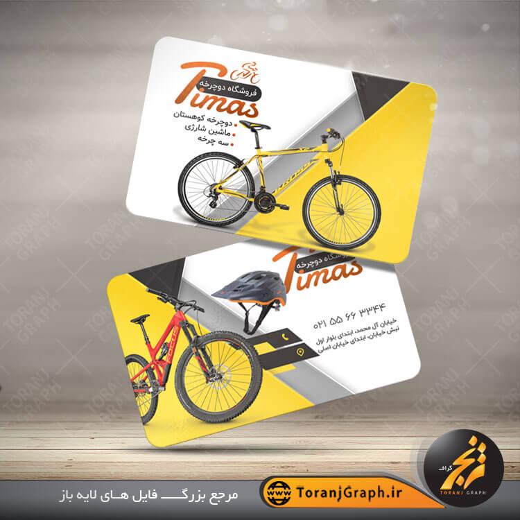 نمونه کارت ویزیت دوچرخه فروشی