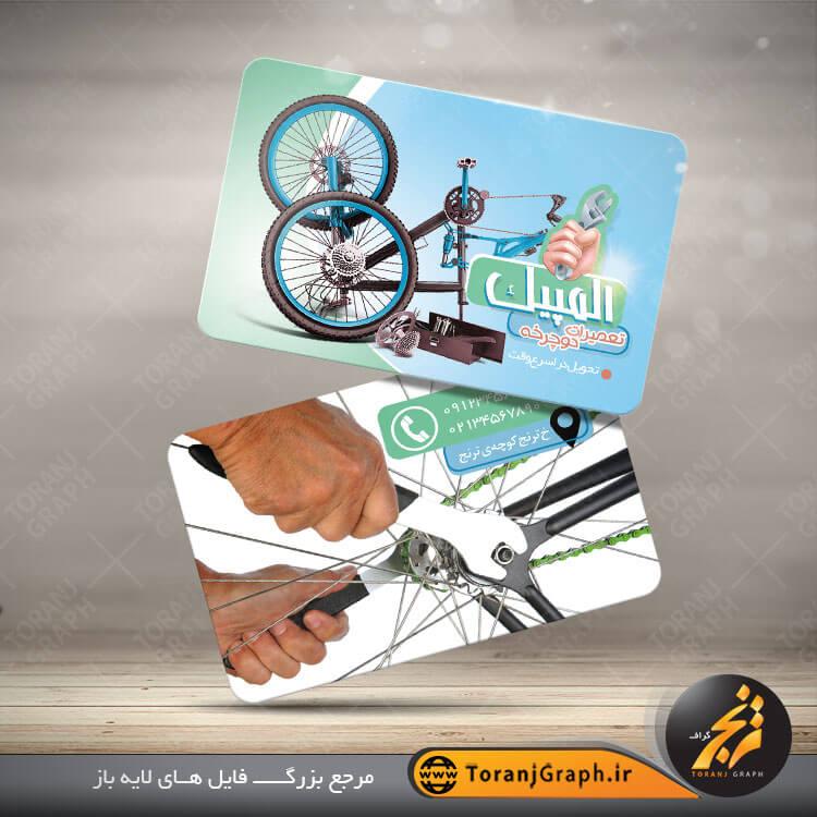 کارت ویزیت لایه باز تعمیر دوچرخه