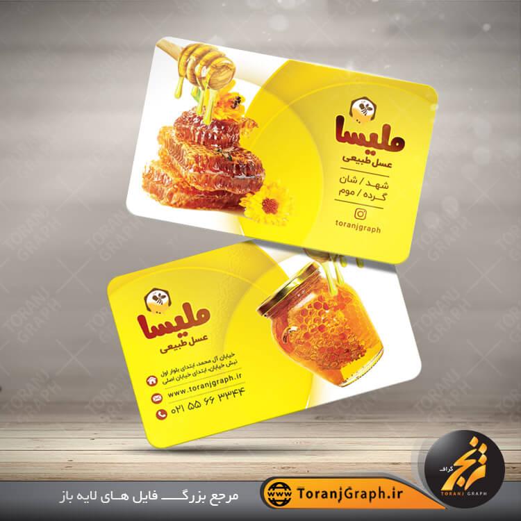 نمونه کارت ویزیت لایه باز عسل فروشی