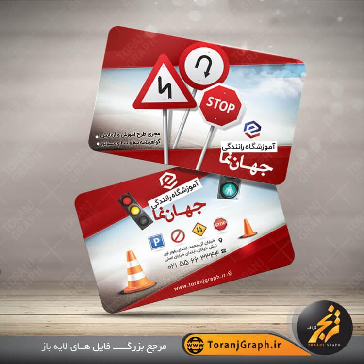 نمونه کارت ویزیت آموزشگاه رانندگی