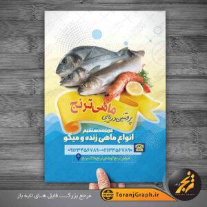 تراکت لایه باز ماهی فروشی