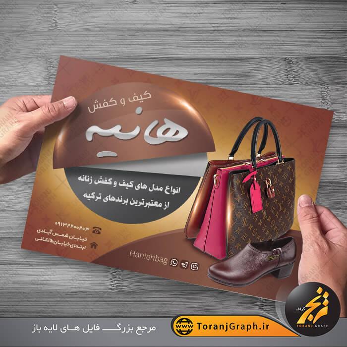 """<span itemprop=""""name"""">تراکت کیف و کفش زنانه تکرو</span>"""
