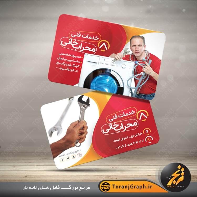 کارت ویزیت لایه باز خدمات فنی