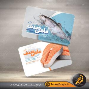 نمونه کارت ویزیت لایه باز ماهی فروشی