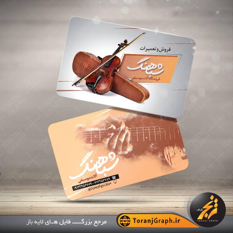 کارت ویزیت فروش و تعمیر آلات موسیقی