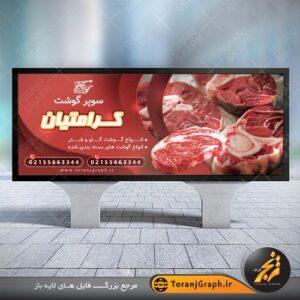 طرح بنر سوپر گوشت