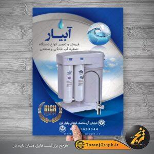 طرح تراکت دستگاه تصفیه آب