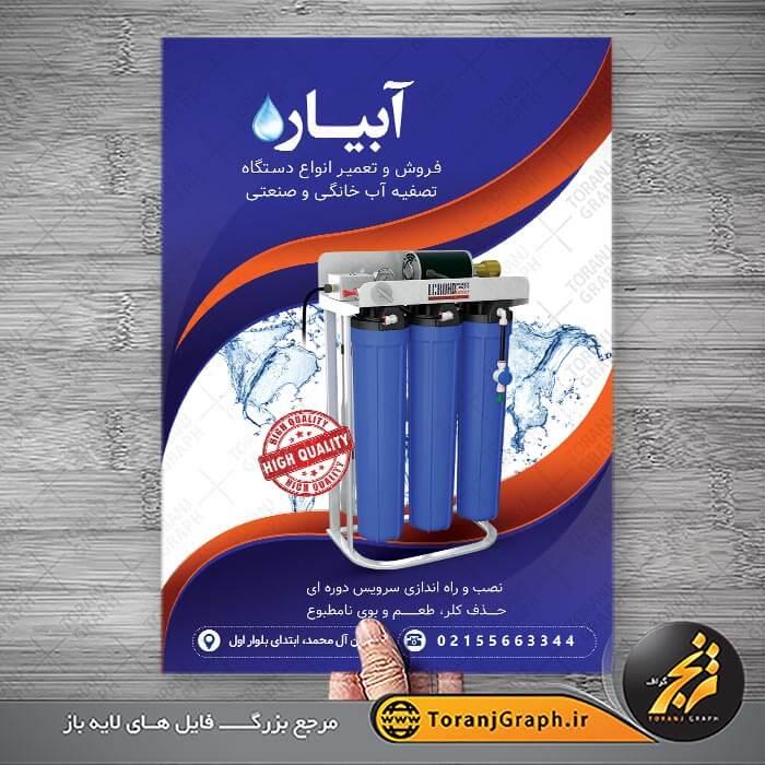 نمونه تراکت دستگاه تصفیه آب