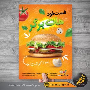نمونه طرح تراکت فست فود و ساندویچی