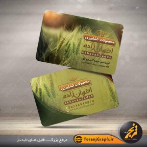 کارت ویزیت لایه باز خدمات کشاورزی
