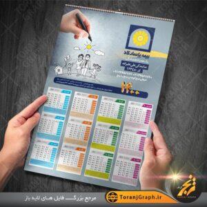 طرح تقویم دیواری بیمه پاسارگاد سال ۱۴۰۰