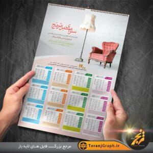 طرح تقویم دیواری مبل فروشی سال ۱۴۰۰