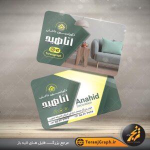 طرح کارت ویزیت دکوراسیون داخلی با رنگ بندی زرد و سبز بصورت لایه باز طراحی شده است.