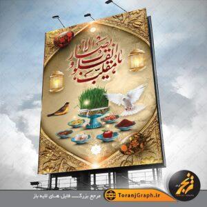 نمونه طرح بنر عید نوروز