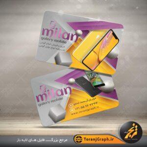 نمونه کارت لایه باز موبایل فروشی