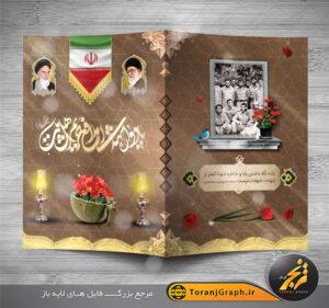 طرح کارت دعوتنامه یادواره شهدا با رنگ بندی قهوه ای و طراحی شکیل با استفاده از المان های مدافعان حرم طراحی شده است.