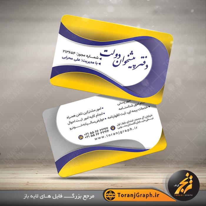 کارت ویزیت دفتر پیشخوان دولت دورو