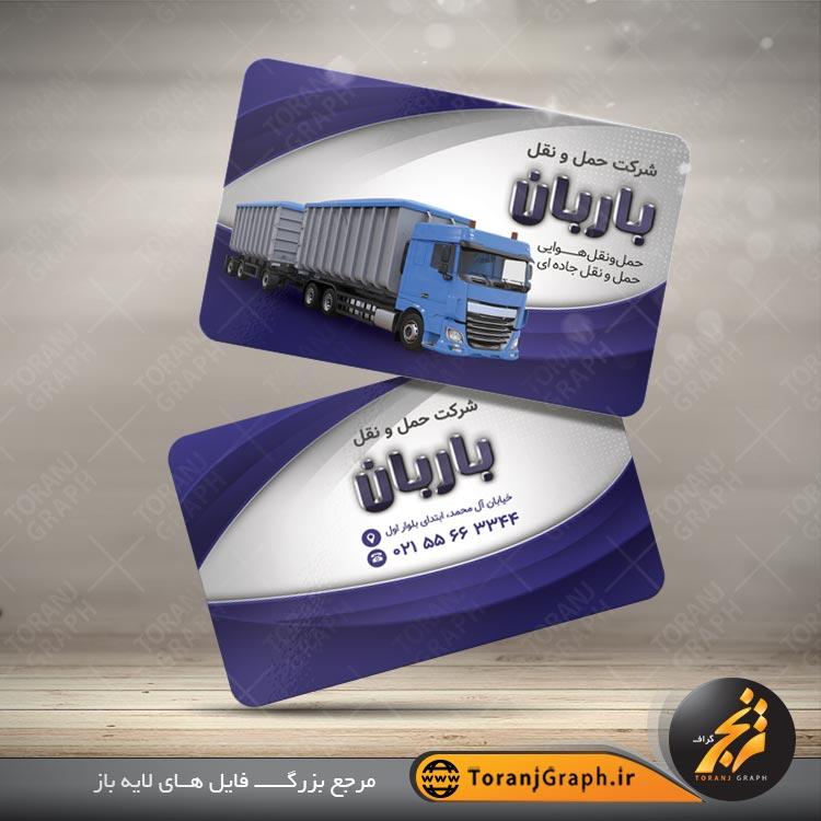 کارت ویزیت لایه باز باربری و حمل و نقل