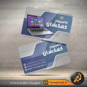 کارت ویزیت لایه باز فروشگاه کامپیوتر با رنگ بندی آبی و نقره ای بصورت پشت و رو کار شده و برای چاپ انواع کارت ویزیت لمینت مناسب می باشد.