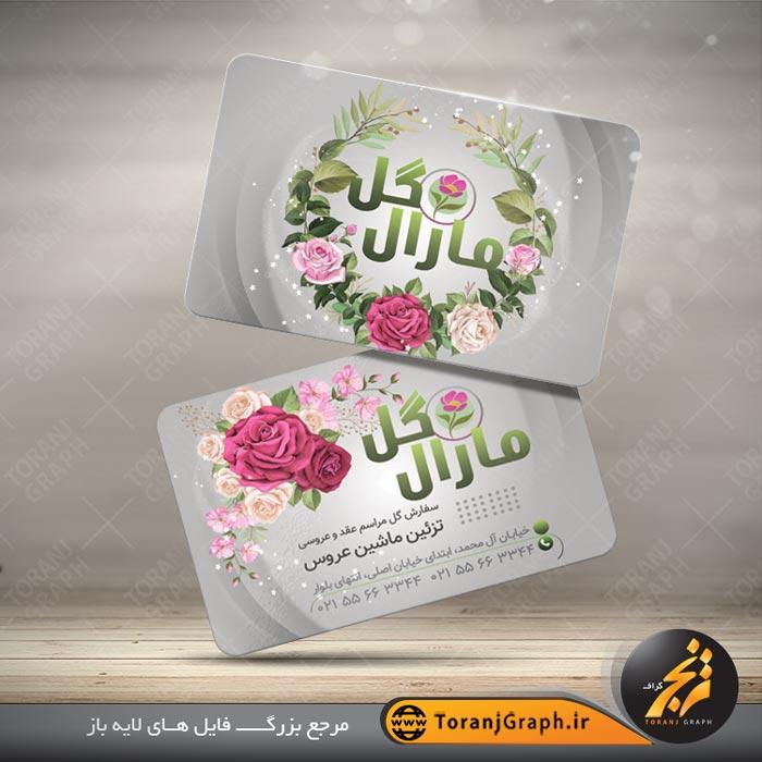 "<span itemprop=""name"">کارت ویزیت گل فروشی دورو</span>"