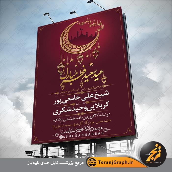 "<span itemprop=""name"">بنر لایه باز عید سعید فطر</span>"
