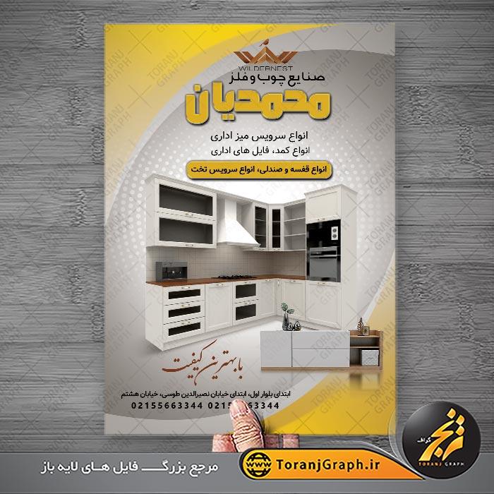 تراکت فروشگاه صنایع چوبی و فلزی