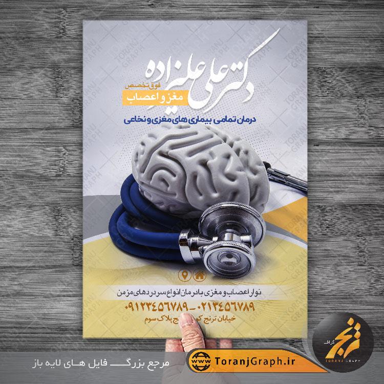 تراکت لایه باز متخصص مغز و اعصاب