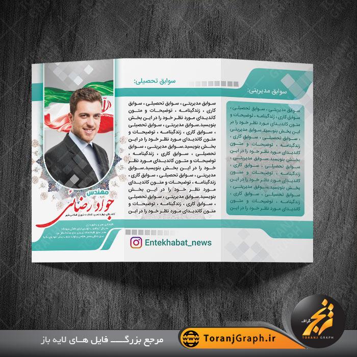 طرح لایه باز بروشور انتخابات با رنگ بندی روشن و طراحی رسمی برای کاندیدای انتخابات شورا، انتخابات مجلس و ریاست جمهوری طراحی شده است.