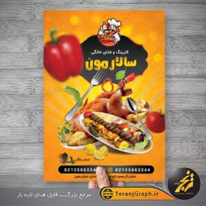 طرح تراکت لایه باز رستورانو غذای خانگی با رمگ بندی نارنجی و طراحی زیبا در فرمت psd طراحی شده و از غذاهای ایرانی و سبزیجات در طراحی آن استفاده شده است.