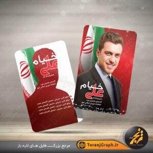 طرح عمودی و دورو کارت ویزیت انتخابات با رنگ بندی قرمز و با استفاده از عکس نامزد انتخابات و پرچم ایران طراحی شده است.