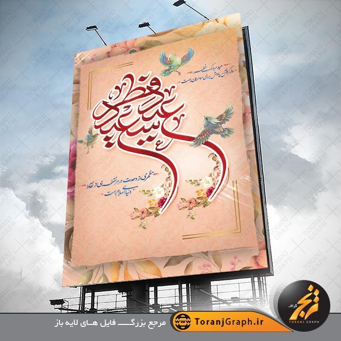 نمونه طرح بنر عید سعید فطر