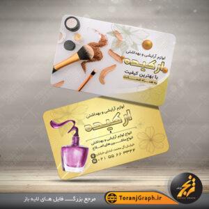 طرح کارت ویزیت فروشگاه لوازم آرایشی و بهداشتی با رنگ بندی طلایی و طراحی شیک بصورت دورو و لایه باز طراحی شده است.