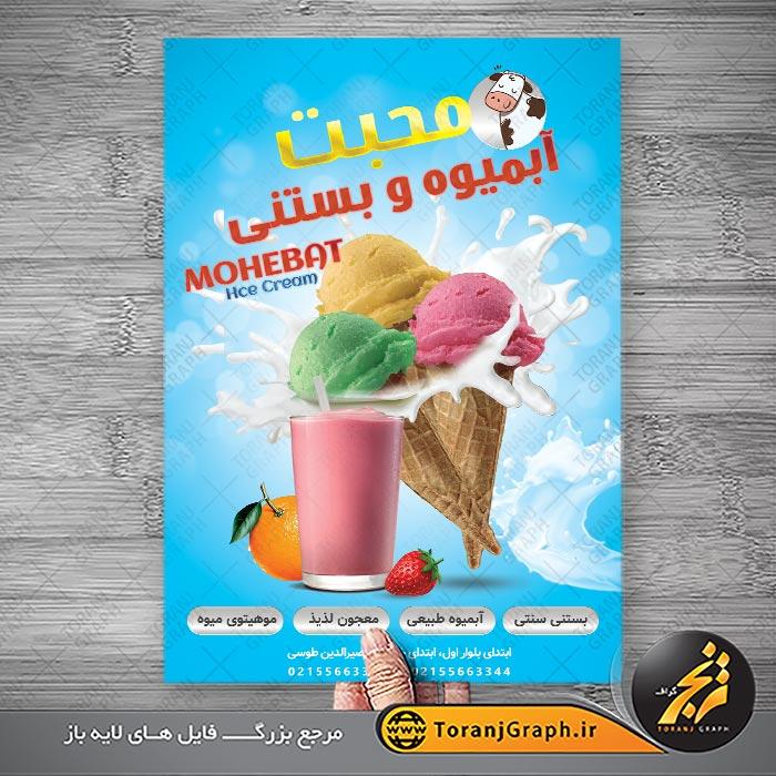 نمونه لایه باز تراکت آبمیوه و بستنی