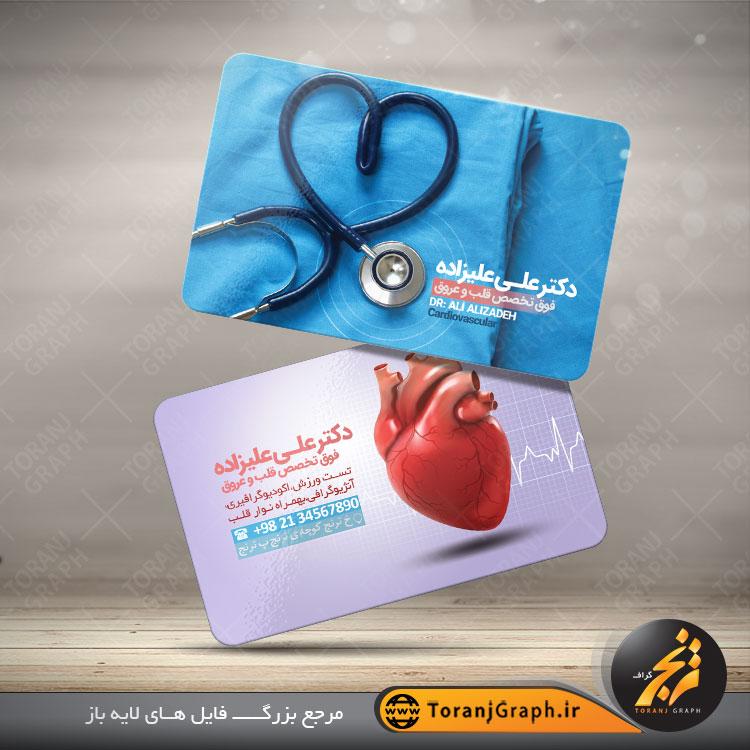 نمونه کارت ویزیت متخصص قلب و عروق