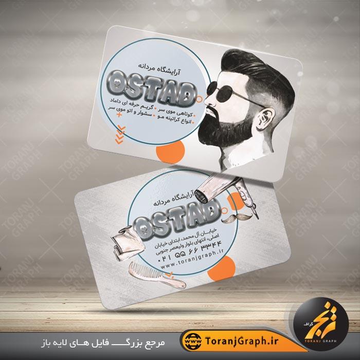 کارت ویزیت آرایشگاه مردانه دورو