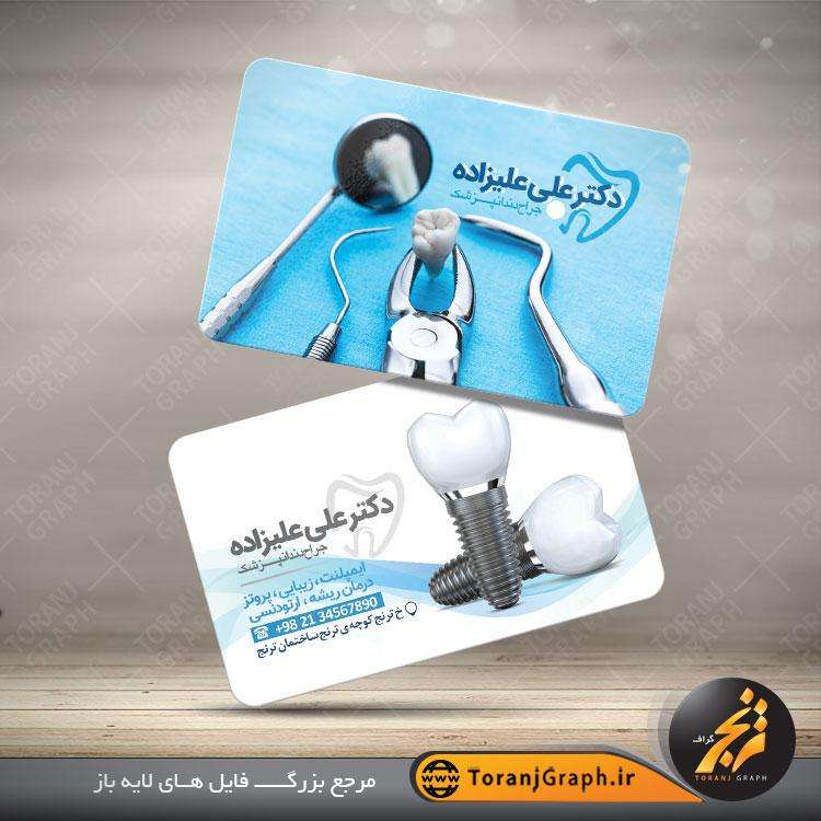 کارت ویزیت لایه باز جراح دندانپزشک