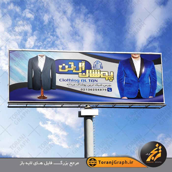 طرح بنر پوشاک و لباس مردانه با رنگ بندی آبی و طراحی زیبا بصورت لارج فرمت طراحی شده است.