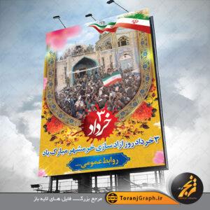 بنر لایه باز آزادسازی خرمشهر