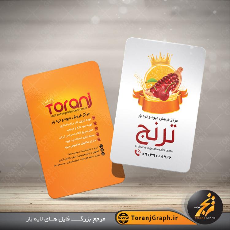 طرح کارت ویزیت میوه و تره بار بصورت پشت و رو با رنگ بندی نارنجی کار شده است.