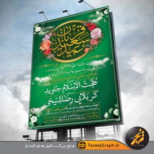 طرح بنر اطلاع رسانی مراسم عید قربان