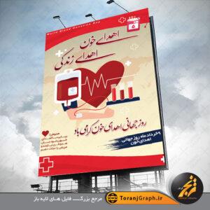 طرح لایه باز بنر روز اهدای خون با رنگ بندی قرمز و طراحی شکیل بصورت لارج فرمت طراحی شده و از المان و وکتور های مرتبط اهدای خون استفاده شده است.