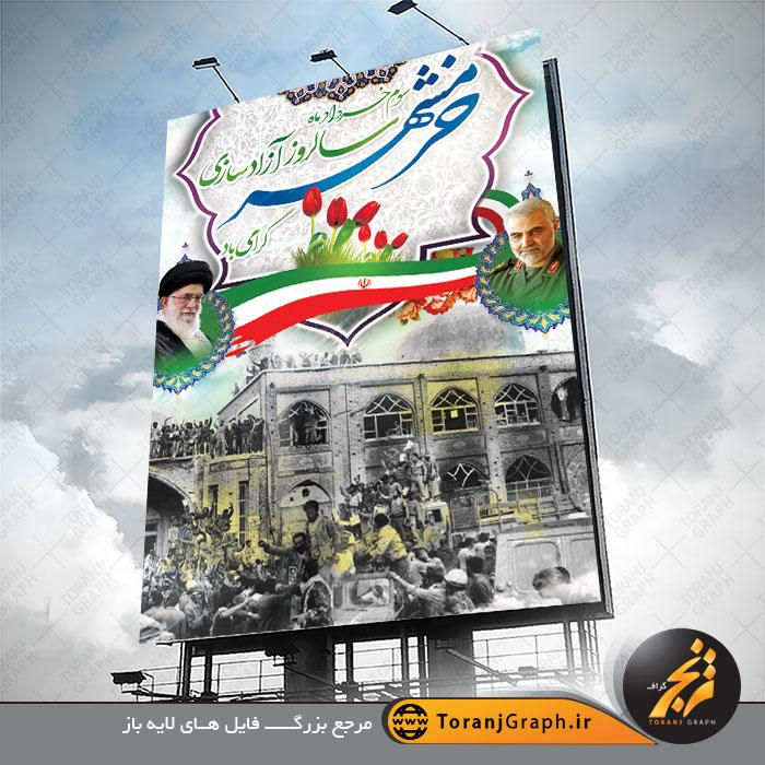 طرح لایه باز بنر آزادسازی خرمشهر