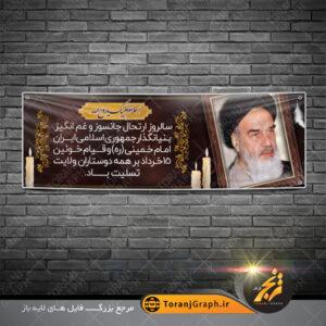 طرح بنر پلاکارد رحلت امام خمینی