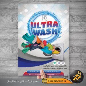 طرح تکرو تراکت خشکشویی