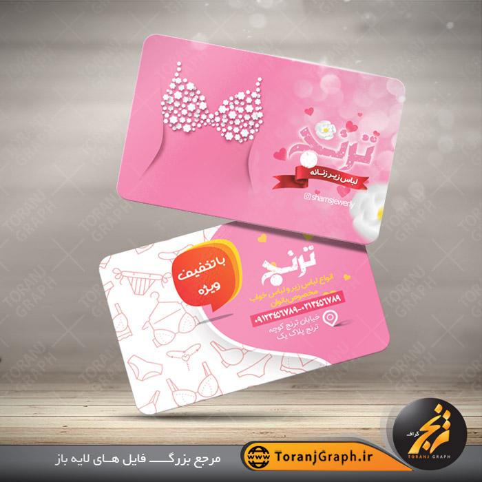 """<span itemprop=""""name"""">طرح کارت ویزیت لباس زیر زنانه</span>"""